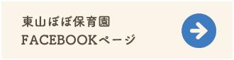 東山ぽぽ保育園 FACEBOOKページ
